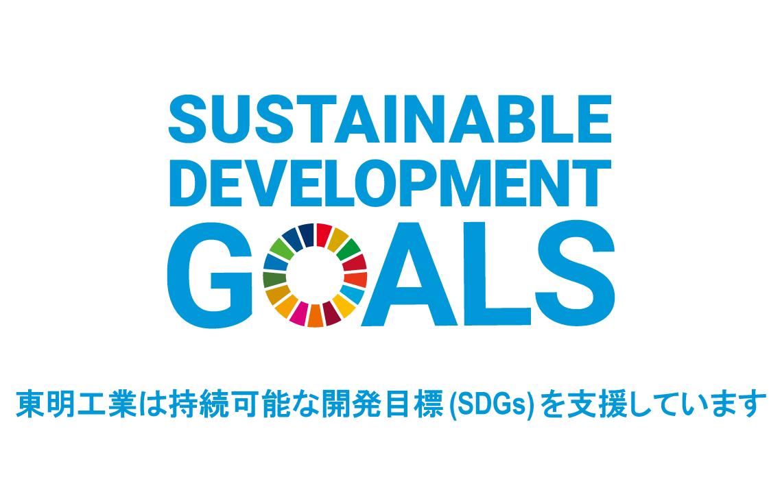 東明工業は持続可能な開発目標 (SDGs) を支援しています