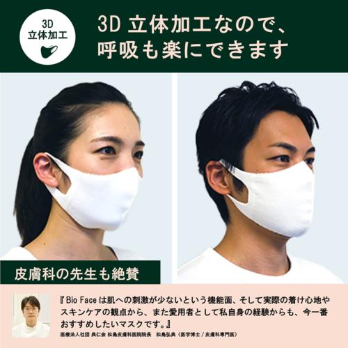Bio Face (バイオフェイス)